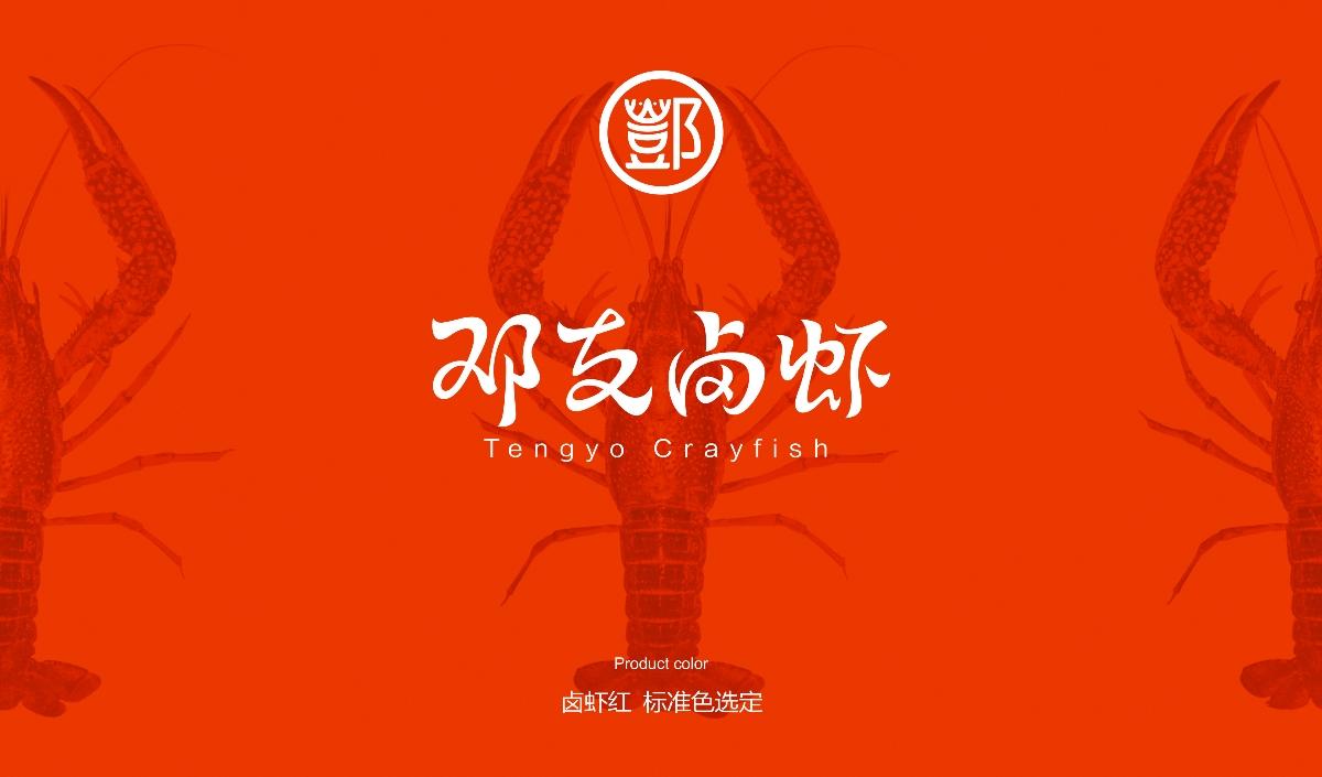 邓友卤虾-2018品牌新形象