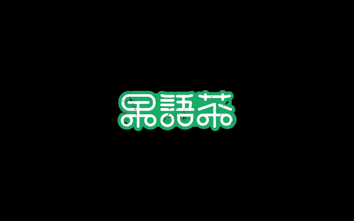 木老蜀字体设计集合-007