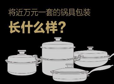 锦书意形品牌设计-近万元一套的锅具包装长什么样?