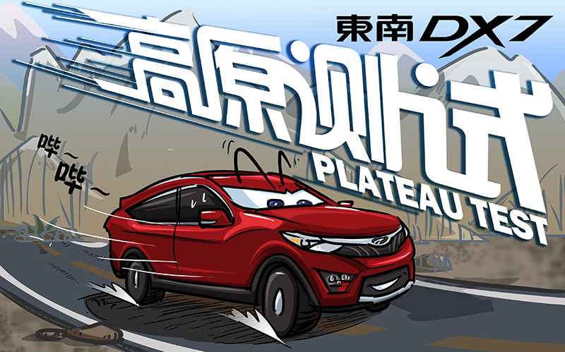 2015东南汽车DX7
