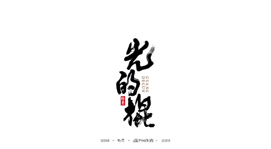 書法字记 × 24期