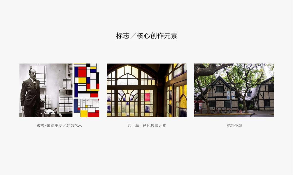 TOOUU 桃妖妖民宿/品牌形象设计