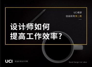 设计师如何提高工作效率  by UCI联合创智