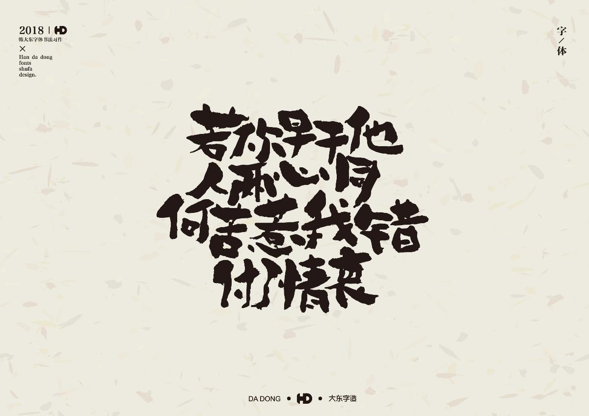 韩大东陆月《字迹》