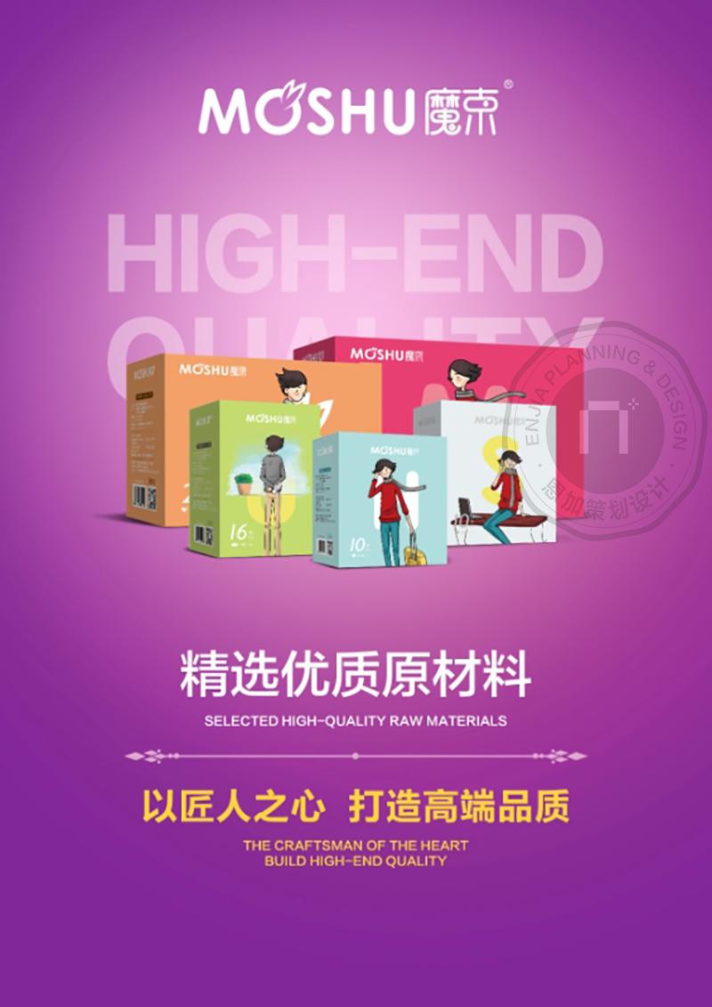 魔束_卫生巾包装设计——恩加品牌策划包装设计案例