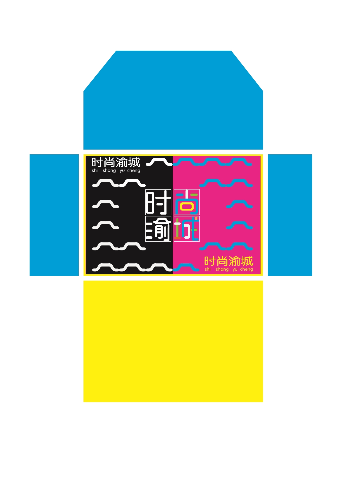"""明信片""""时尚渝城"""""""