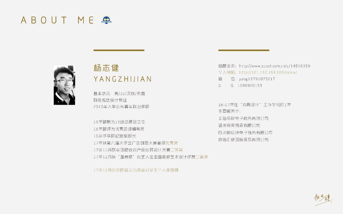 杨志健作品集——16-18年