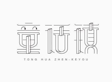 46款-5月字體設計案例合集-張家佳課游視界KEYOOU