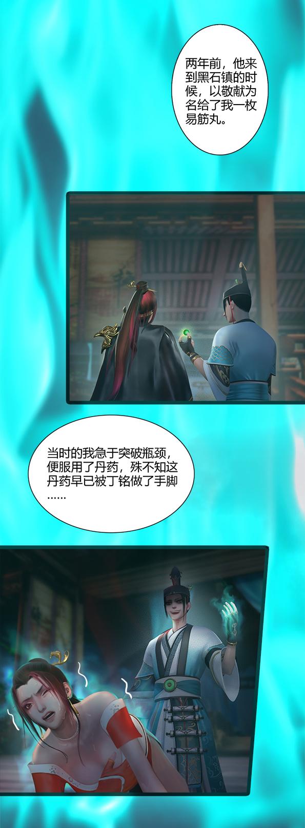 《堕玄师》第11话:沈燃与丁铭背后的神秘交易曝光!为了突破修炼,沈燃小姐姐献出了......