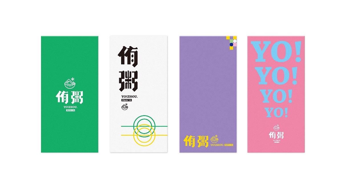 品牌设计 侑粥-粥品专门店