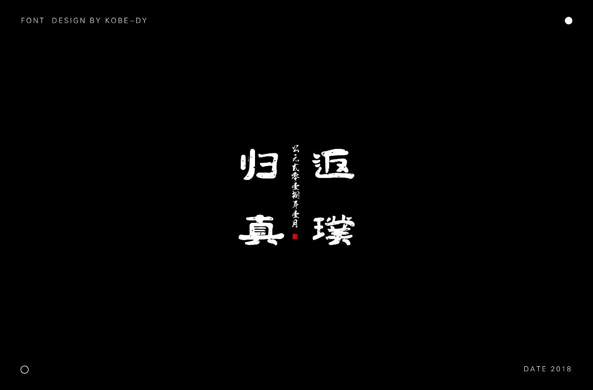 字体集(二)