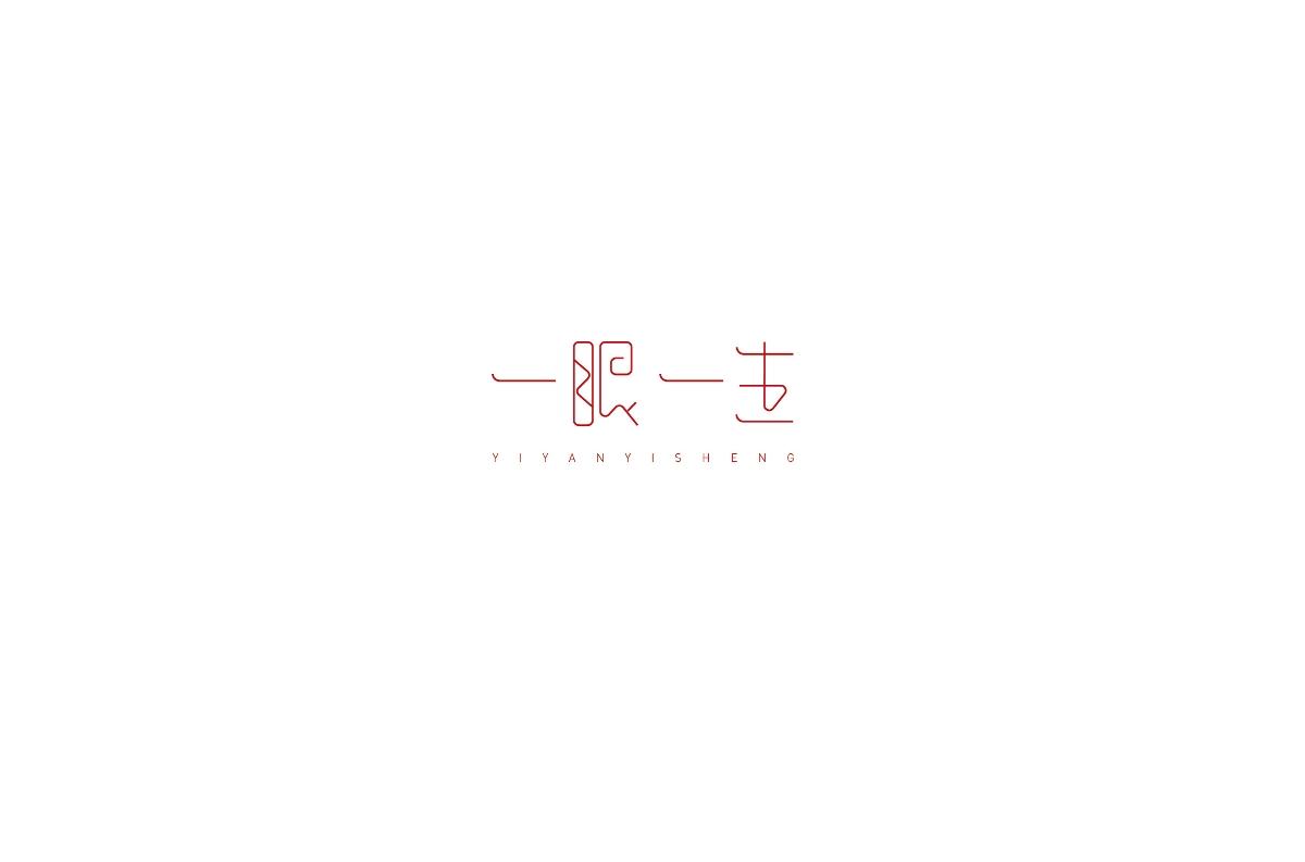字体设计 | 六辑