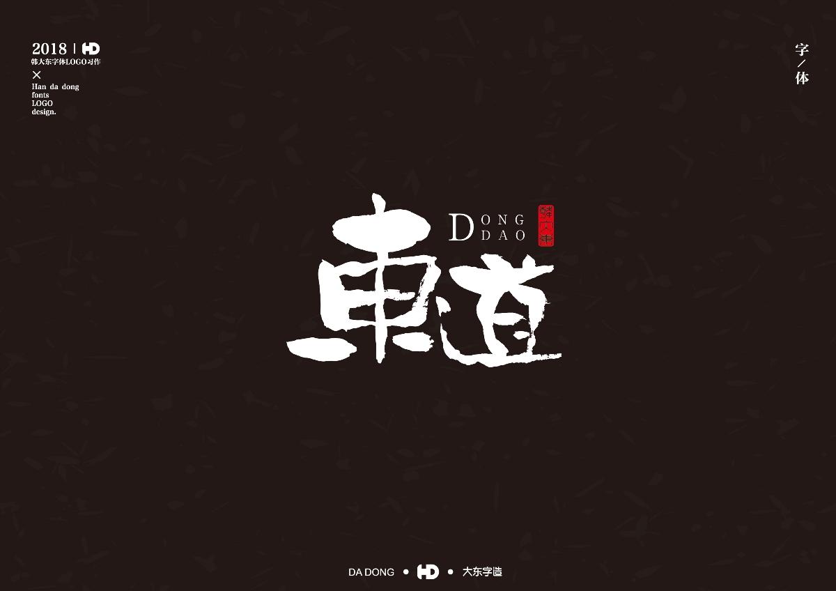韩大东《字迹3》