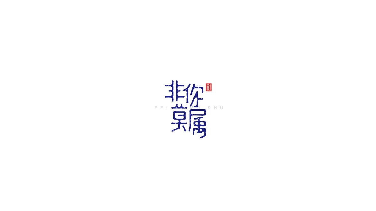 王驰|字体设计第二回