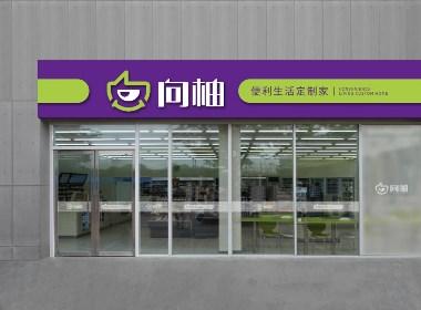 【COMER卡莫】向柚便利店连锁品牌VI视觉形象设计