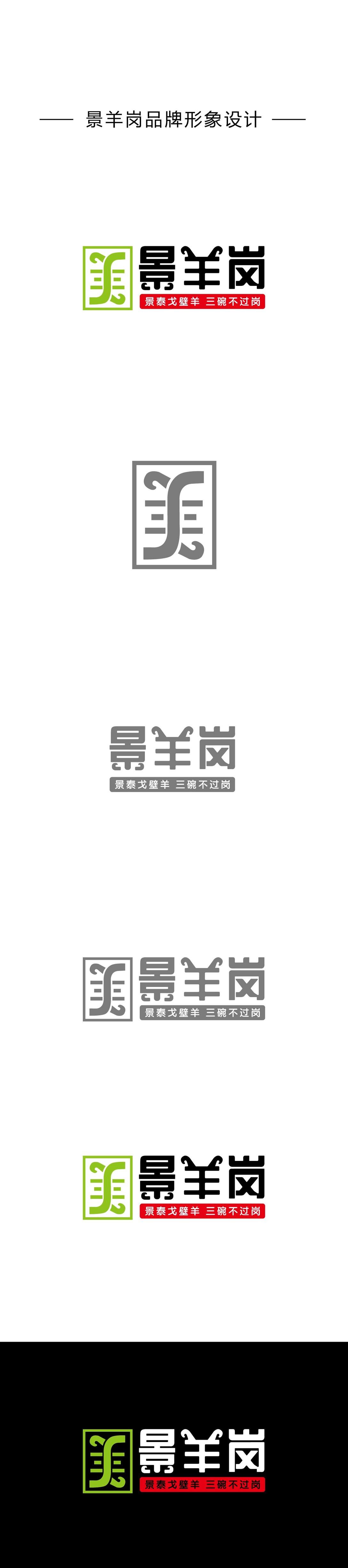 景羊岗logo设计