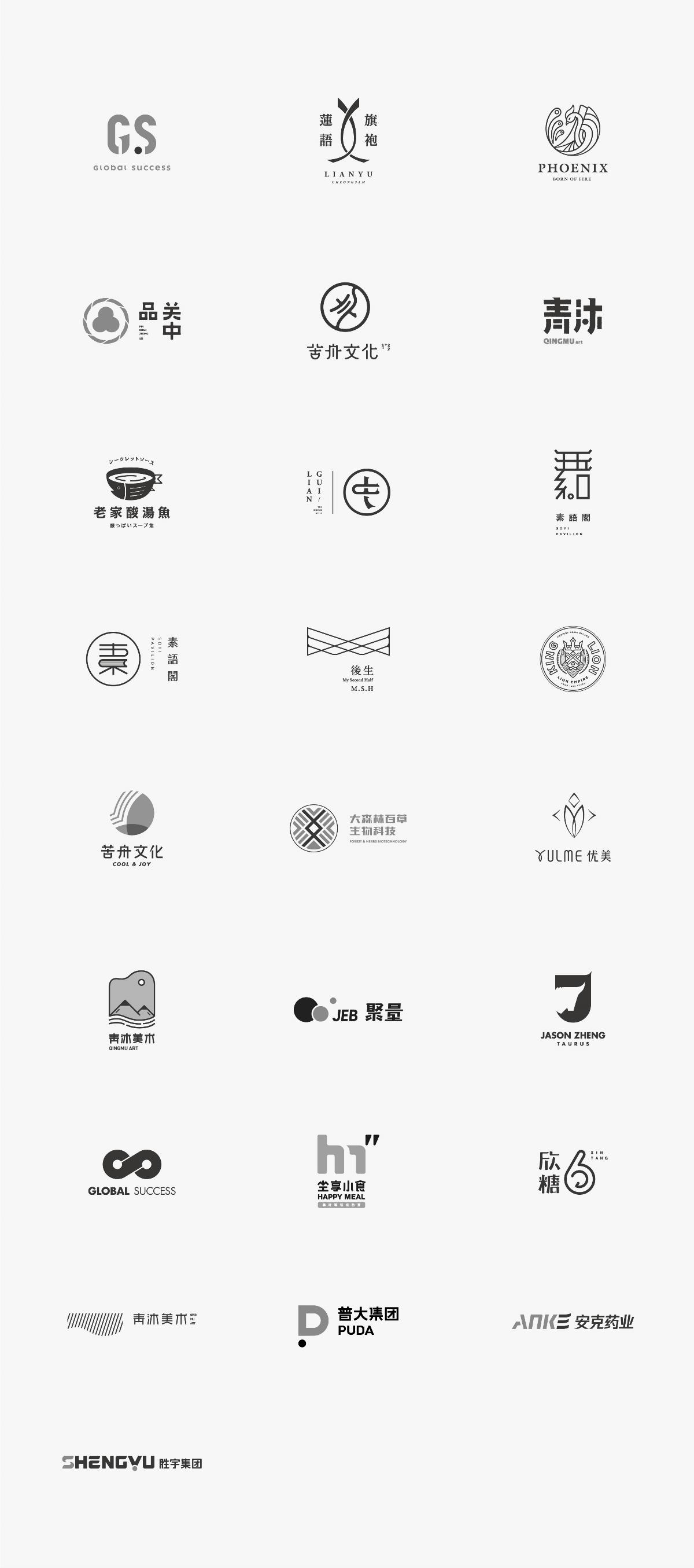 字宇丨标志设计总结-贰