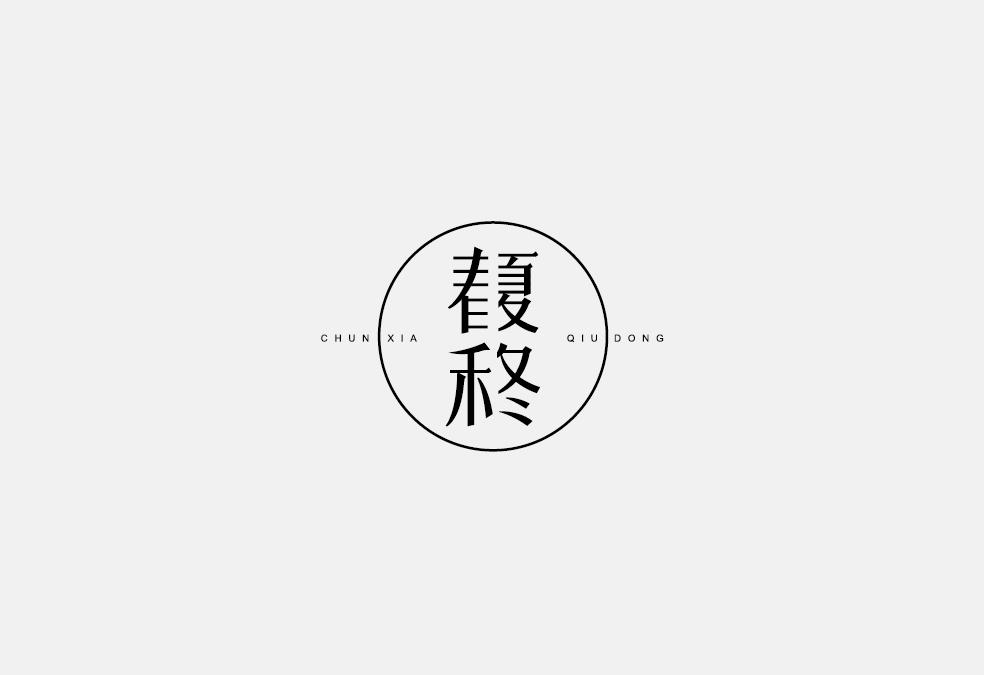 多少/字体设计 04