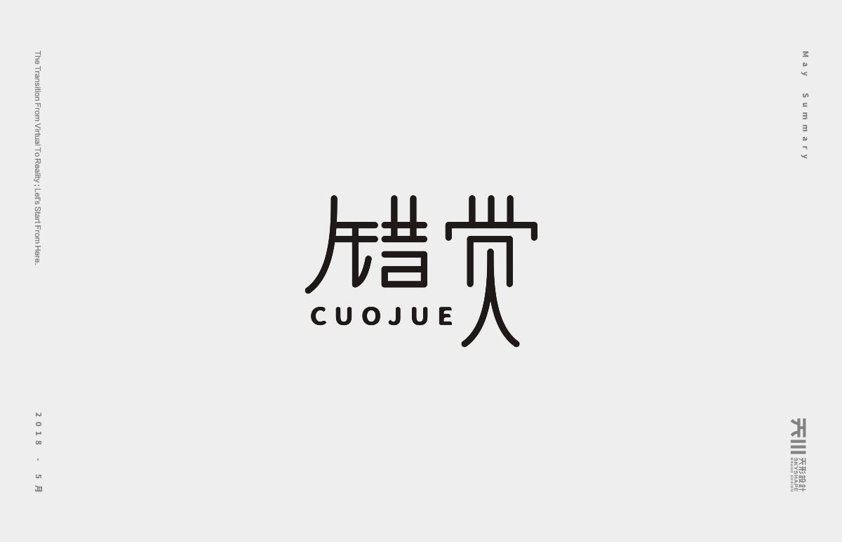 华语民谣 —— 五月小结