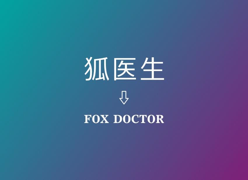 狐医生品牌形象创建