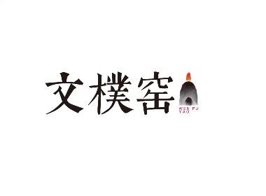 文樸窑VI