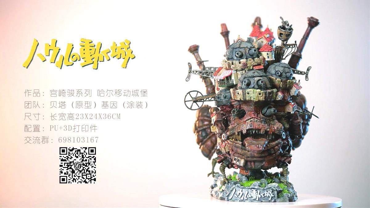 宫崎骏系列第一弹-哈尔移动城堡成品图