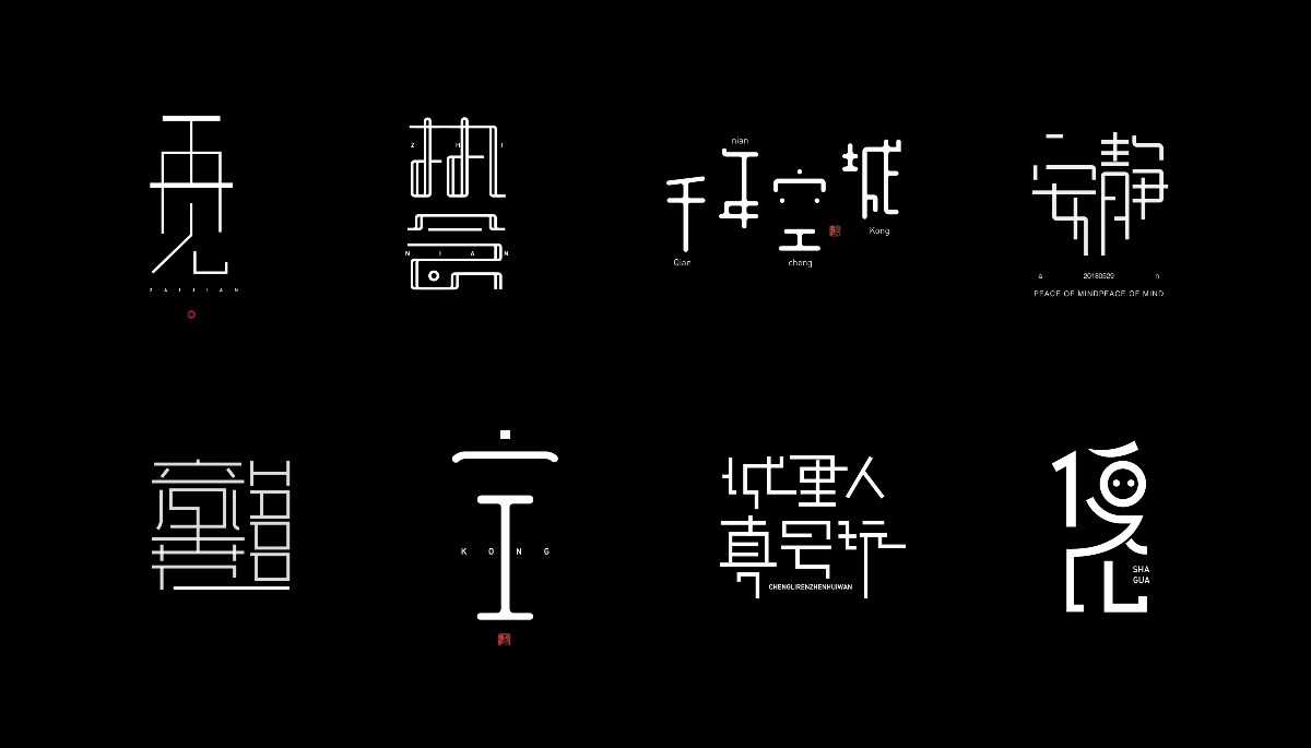 30款 不同字体的风格设计