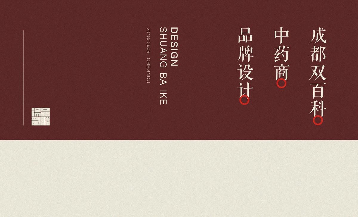 双百科品牌形象设计