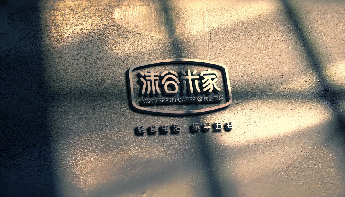 沫谷米家  品牌形象设计