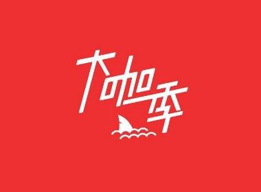 大咖季海鲜VI品牌标识设计