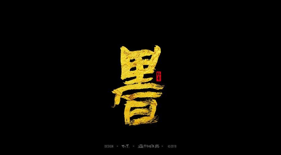 書法字记 × 25期