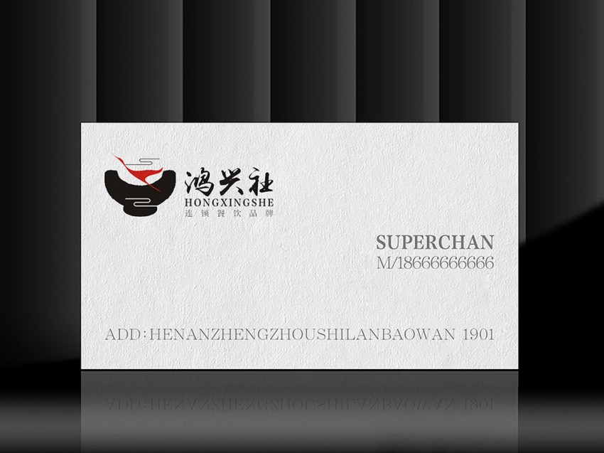 鸿兴社连销餐饮品牌标志设计