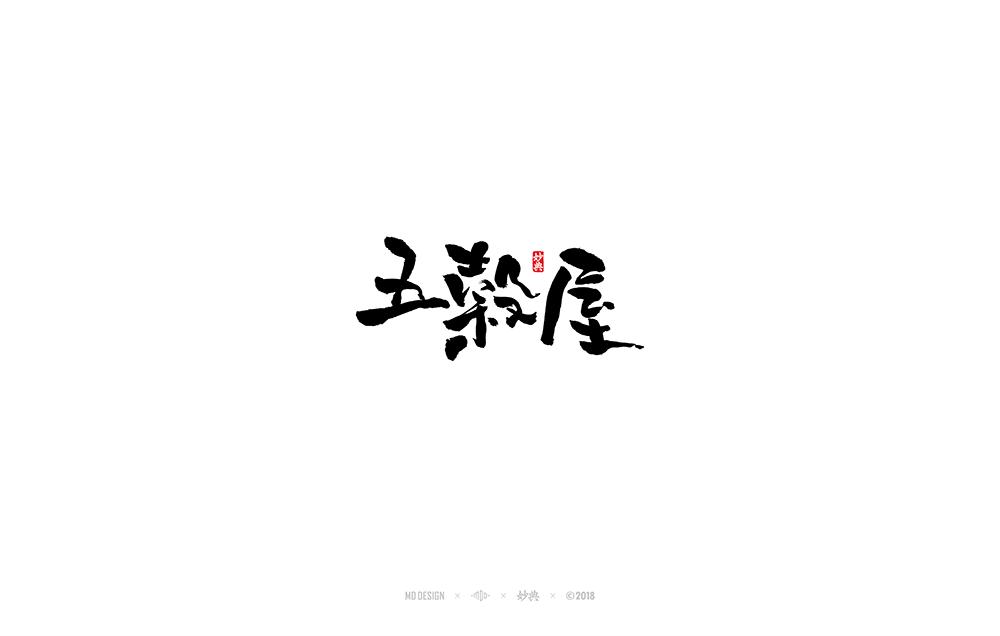 六月手写书法字体