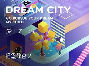 纪念碑谷2-梦之城
