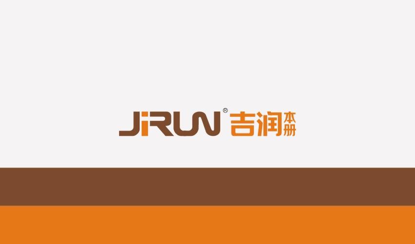 吉润本册品牌标志设计