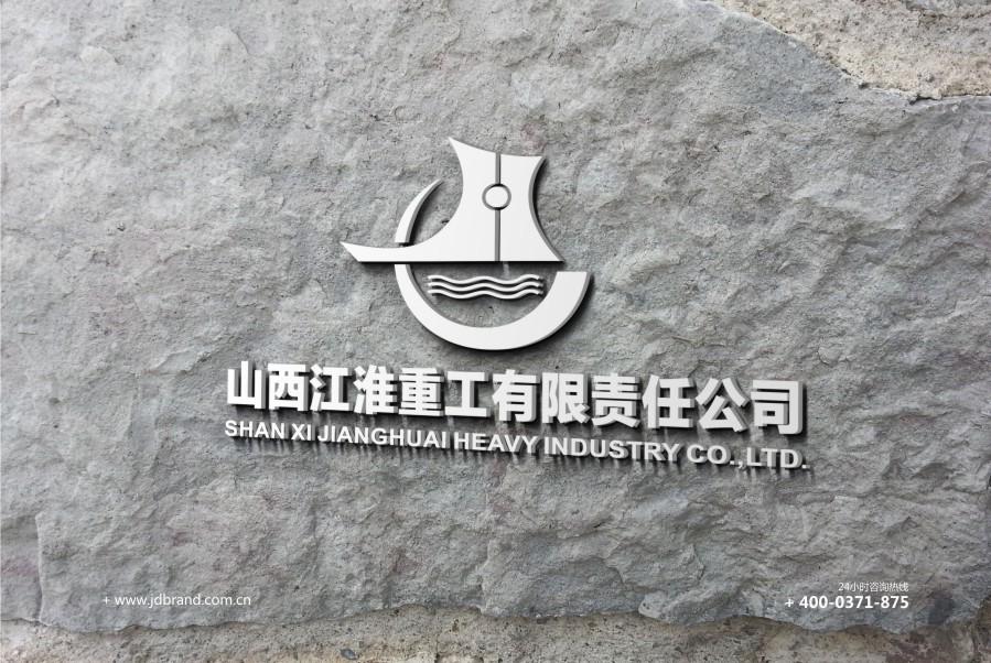 山西江淮重工50年庆精装手册设计