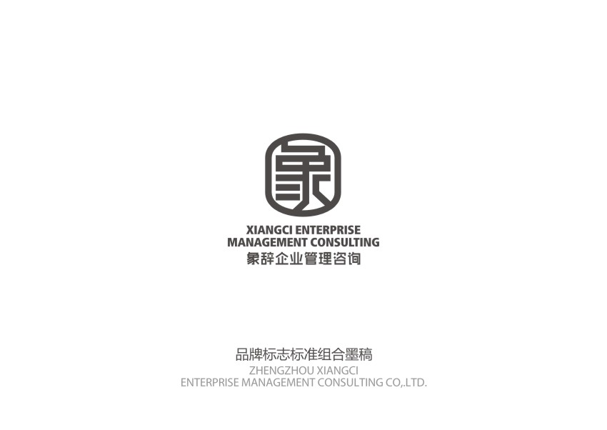象辞企业管理咨询品牌标志创建