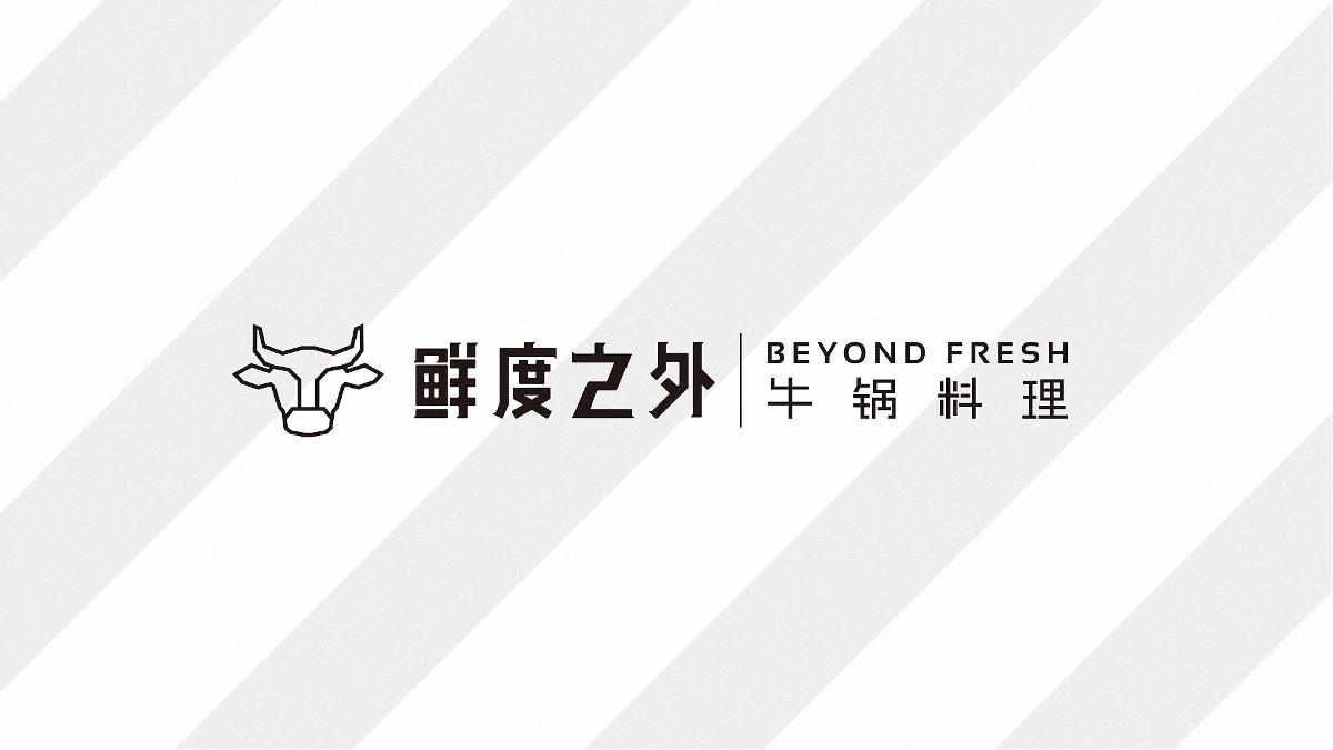 鲜度之外-牛锅料理 | 品牌设计
