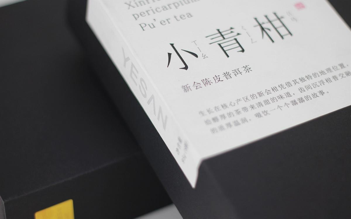宴昇小青柑陈皮普洱茶包装设计