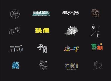 DEDE | 字体设计 第一期
