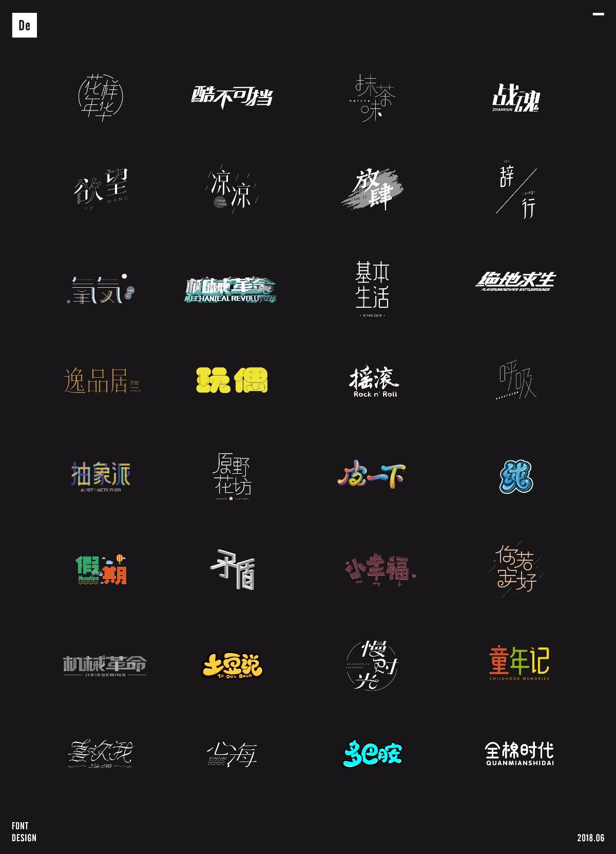 DEDE   字体设计 第一期