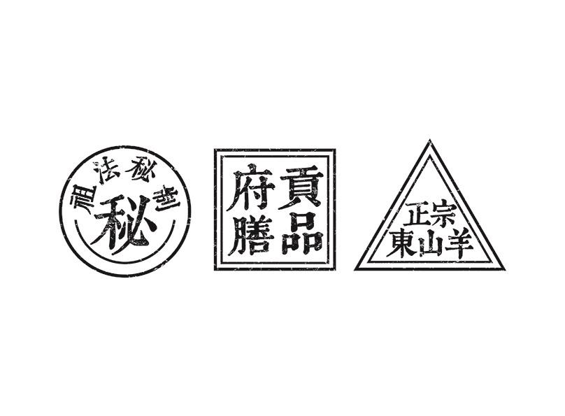 盗味羊全羊火锅宴品牌形象设计