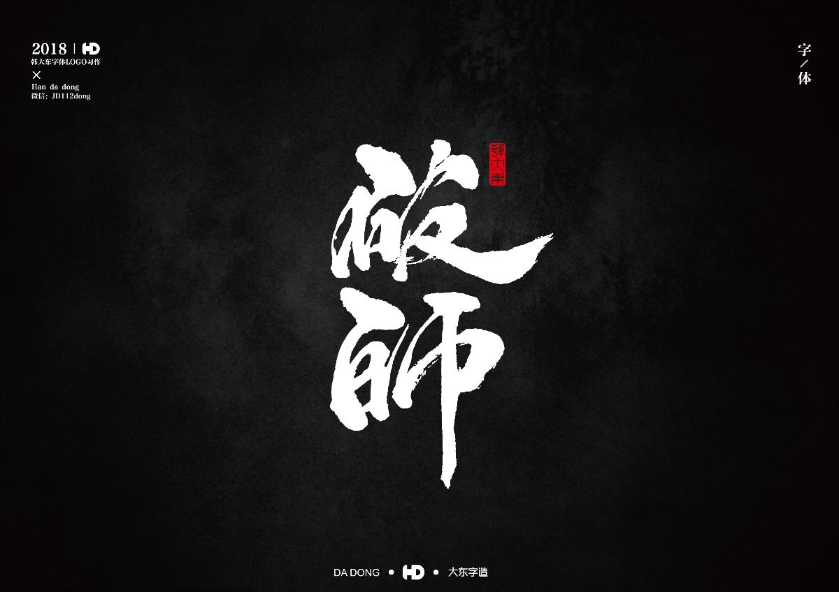 韩大东《字迹4》