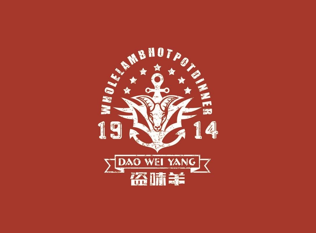 盗味羊全羊火锅宴品牌形象香港王中王资料