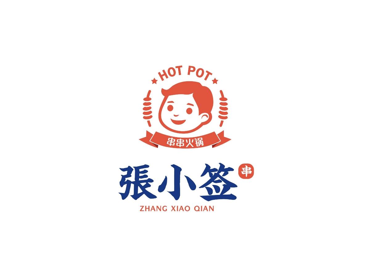张小签串串香火锅