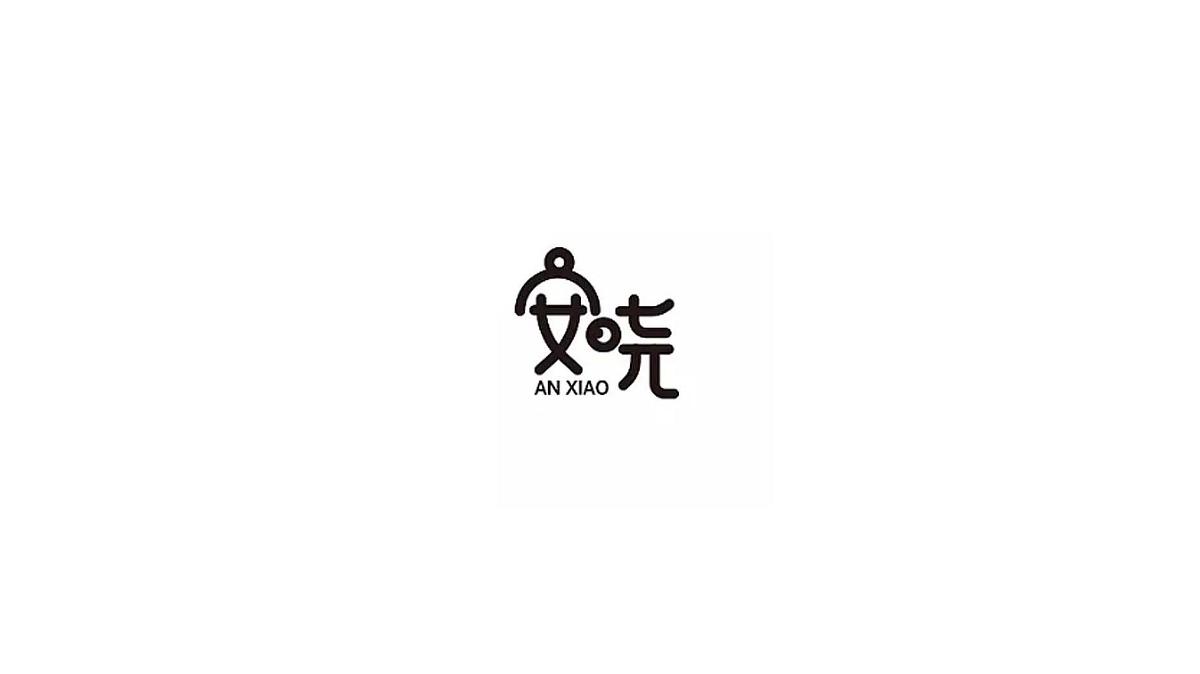 王驰字体设计 | 100例