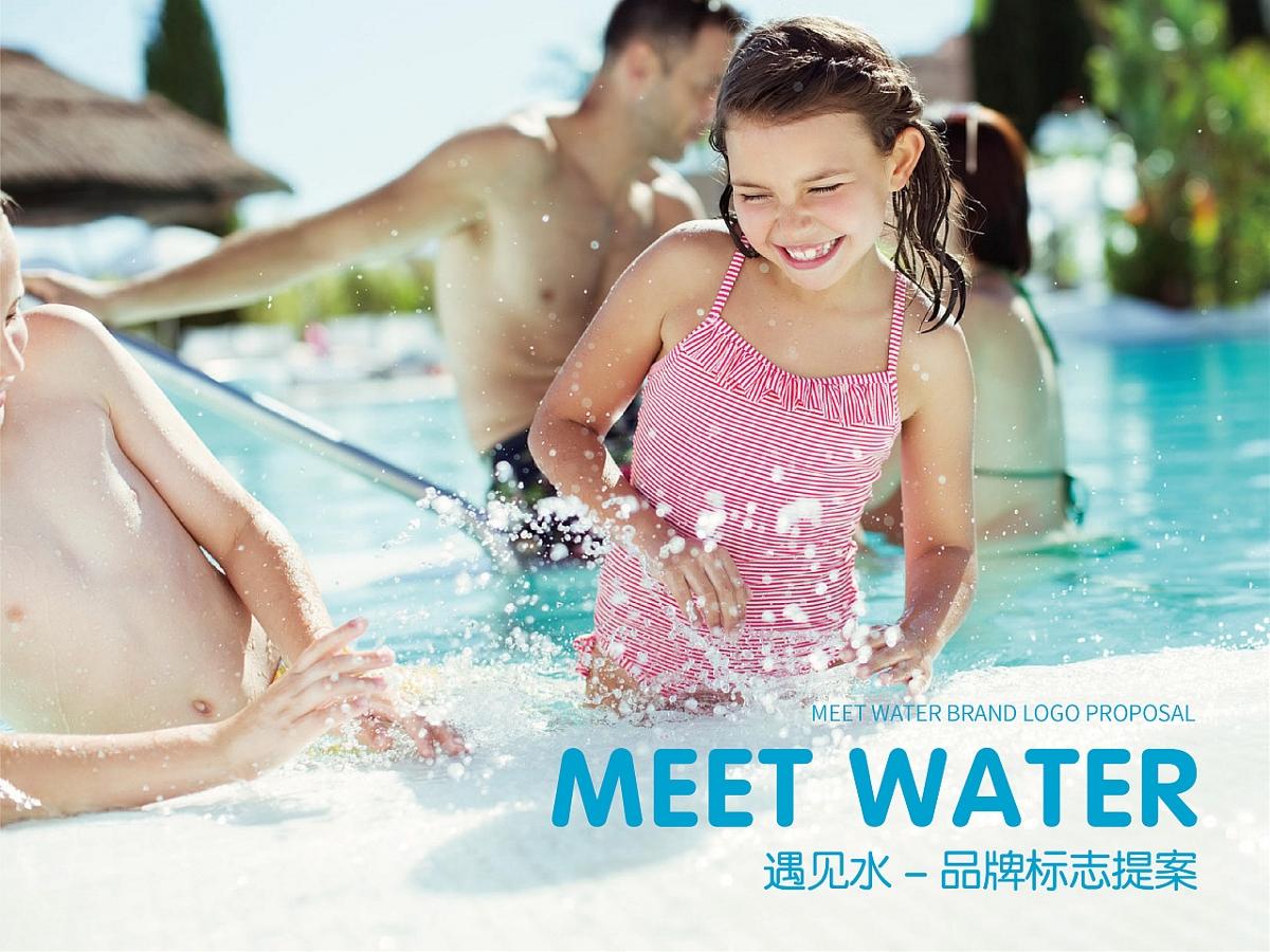 遇见水logo设计