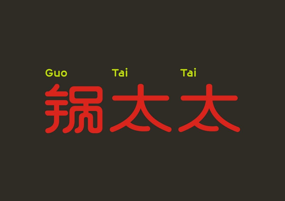 锅太太标志