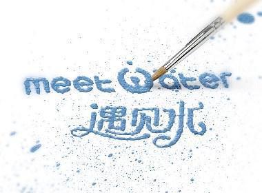 遇见水logo香港王中王资料