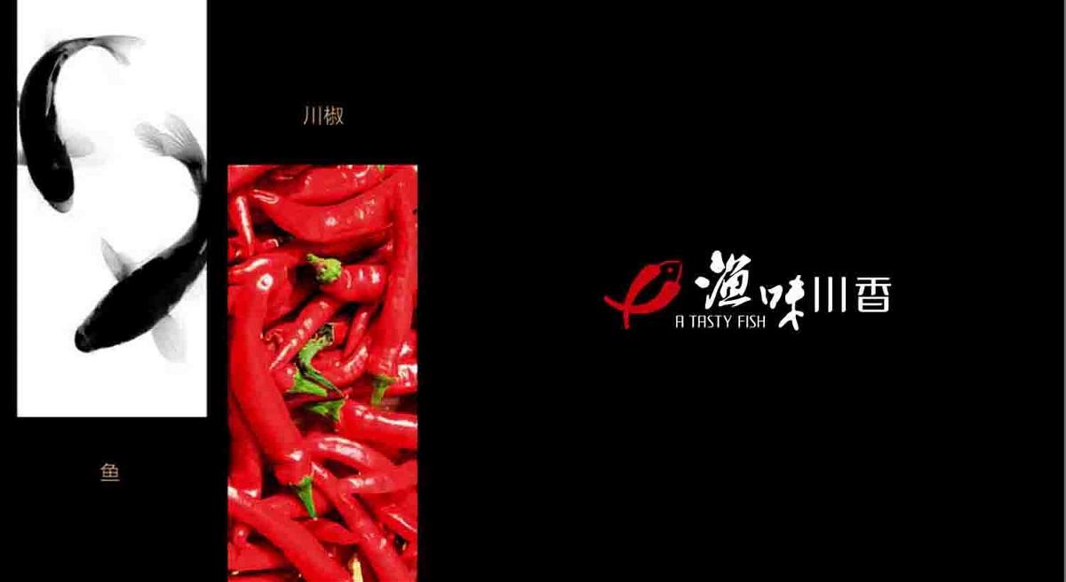 渔味川香 连锁餐厅 北京标志设计 北京VI设计